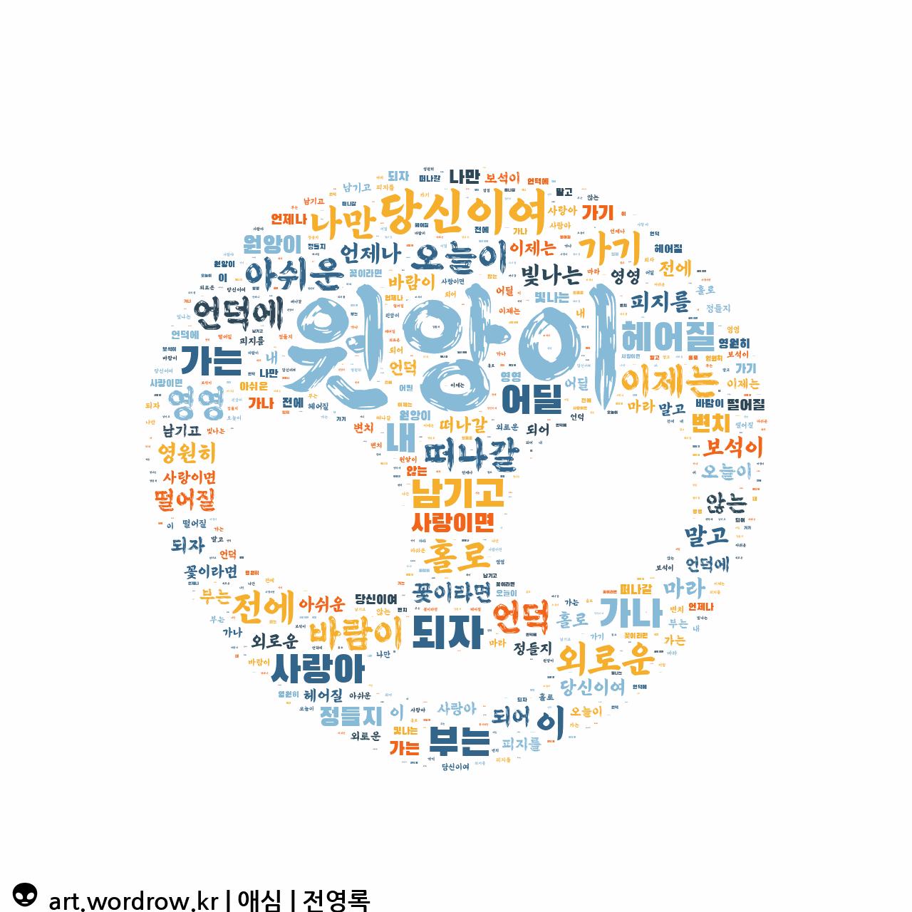 워드 아트: 애심 [전영록]-28